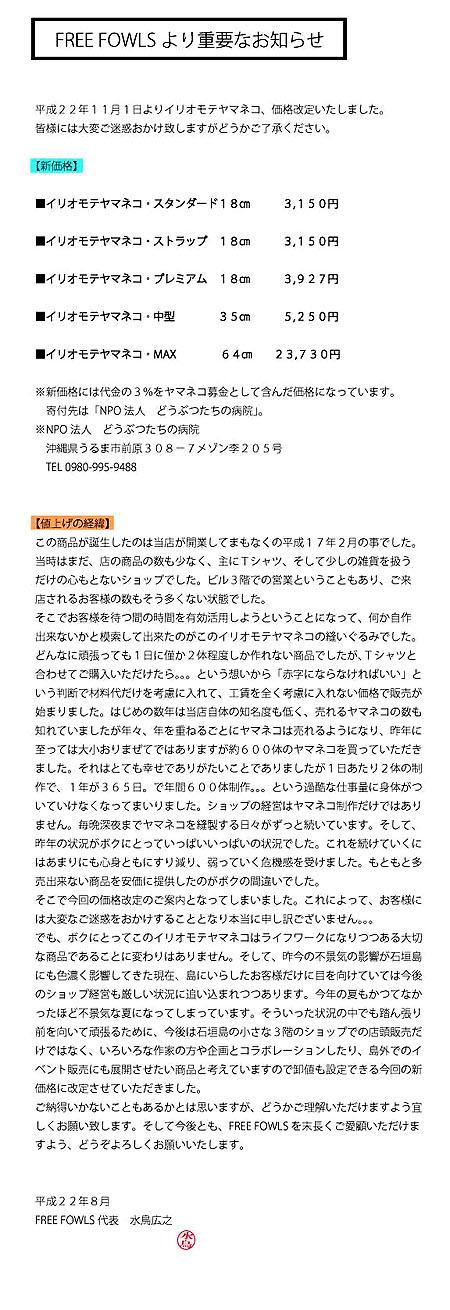 値上げお詫び文.jpg