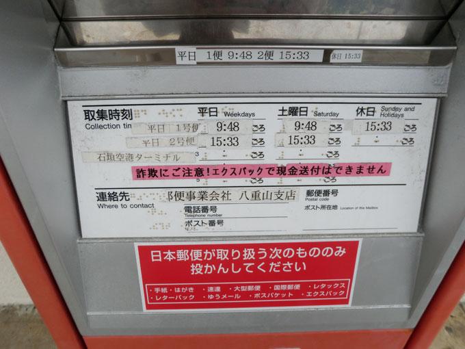 石垣空港5.jpg