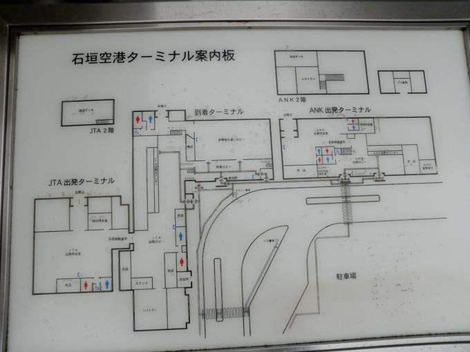 石垣空港9.jpg