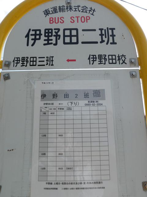いのだバス停5.jpg