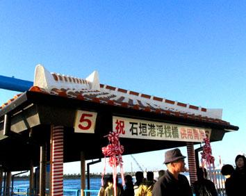旧桟橋浮き桟橋3.jpg