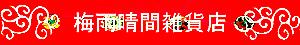 梅雨晴間1.jpg