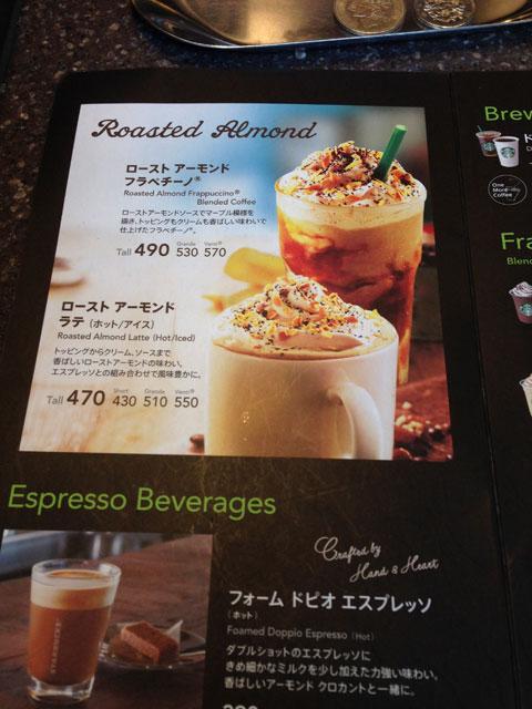 ヤシノキトスタバ3.jpg
