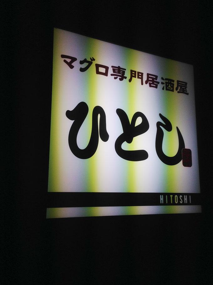 ひとしー8.jpg