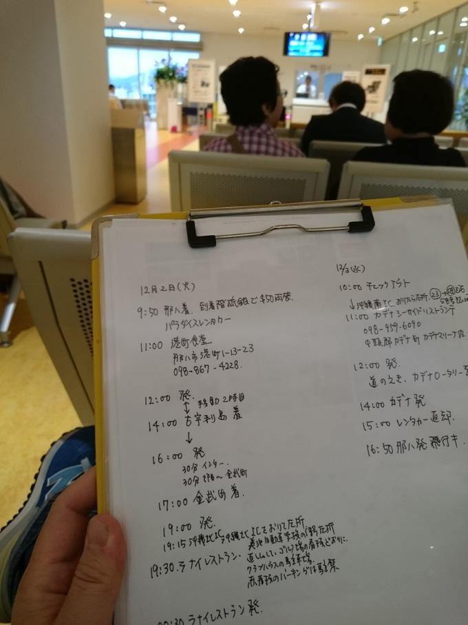 出発編3.jpg