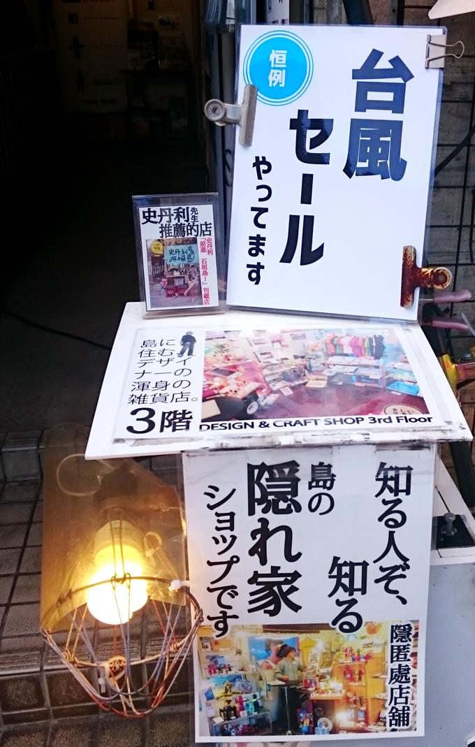 台風セールざんす1.jpg