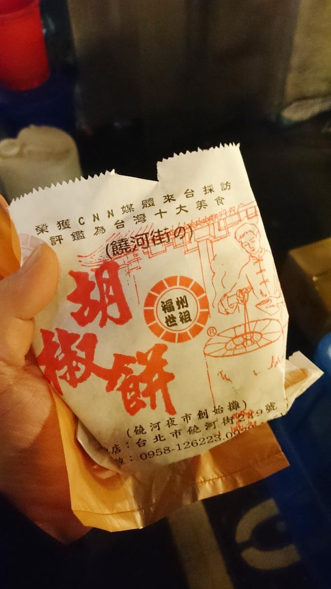 胡椒餅3.jpg