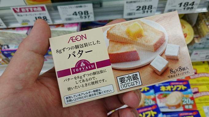 バター事情1.jpg