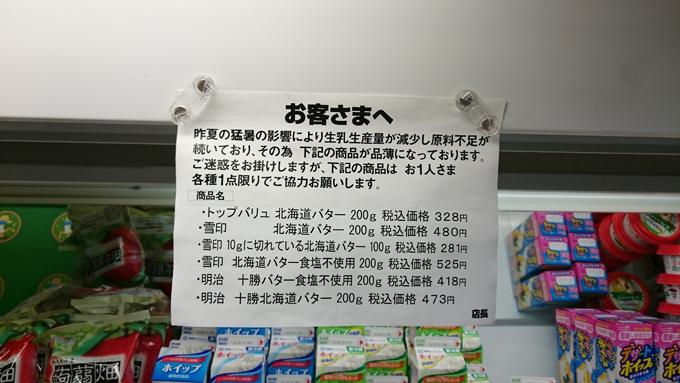 バター事情2.jpg
