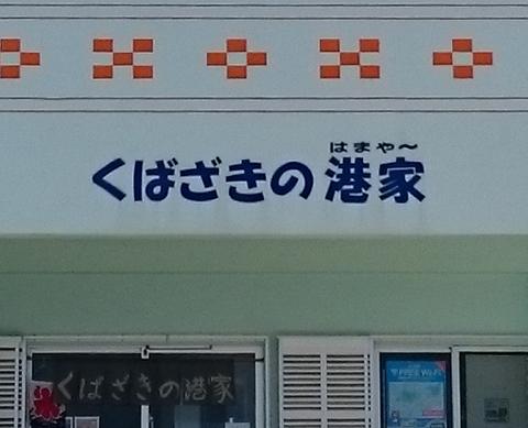 ハマヤ9.jpg