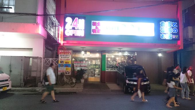 沖縄かつどん4.jpg