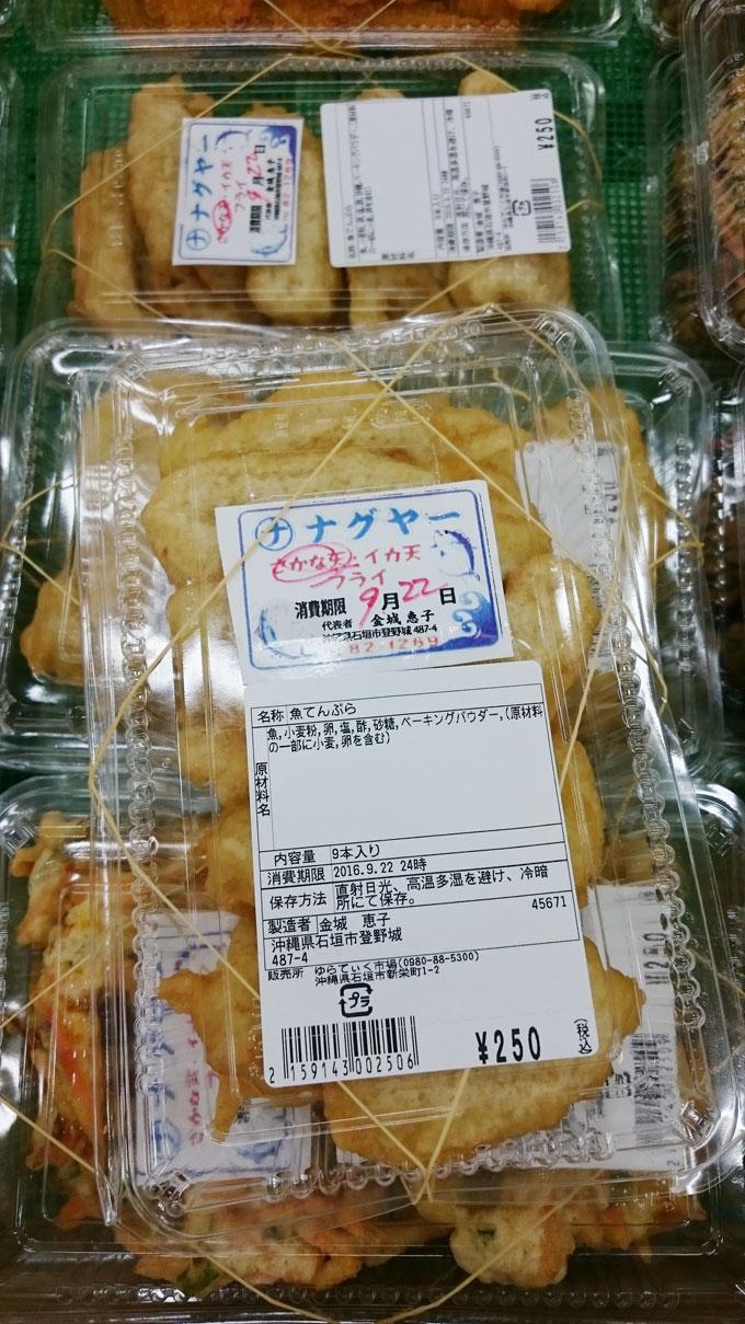 米テンプラ1.jpg