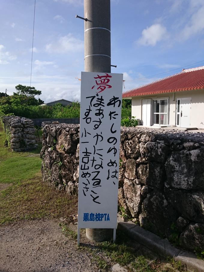 黒島看板.jpg