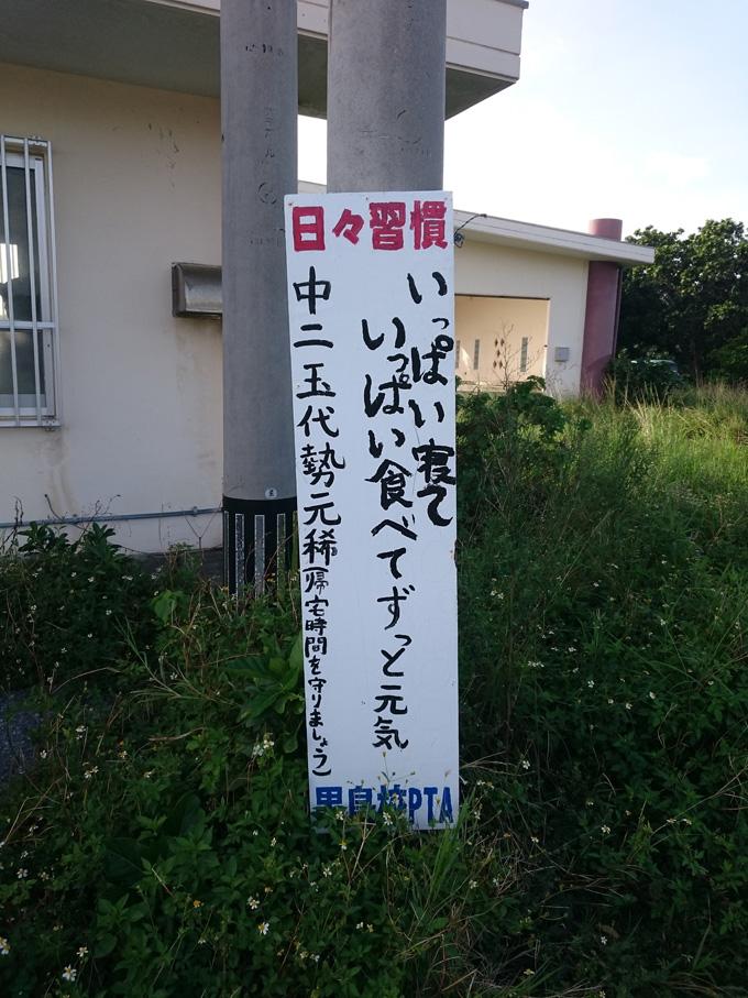 黒島看板2.jpg