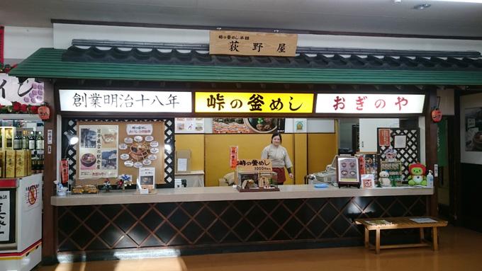 峠の釜めし3.jpg