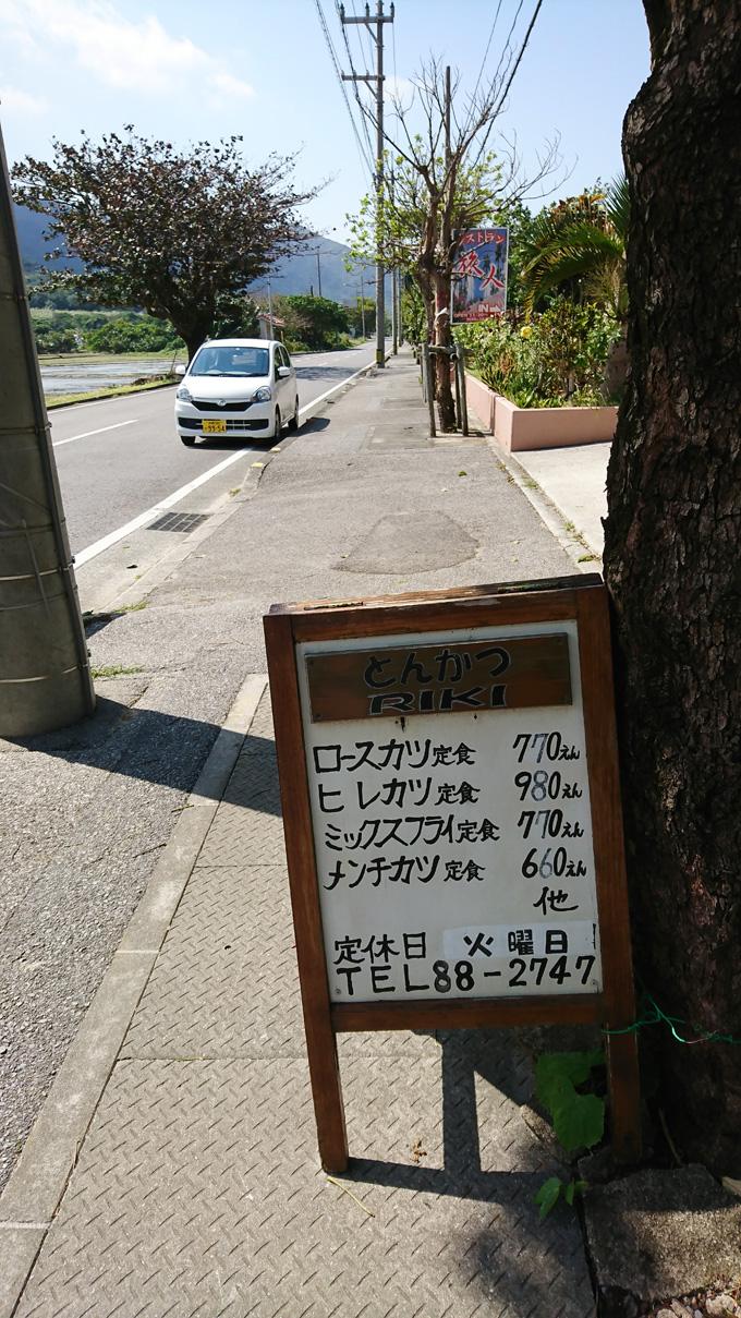 ヒレカツ6.jpg
