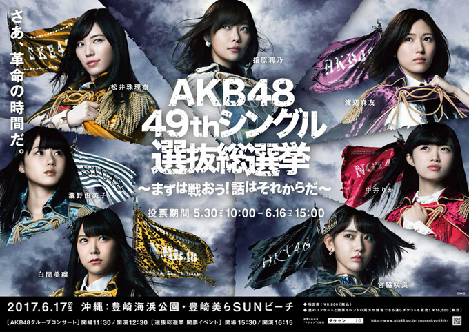 news_header_akb48_event_01.jpg