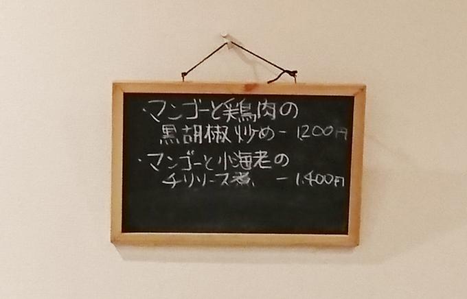 エビチリマンゴ6.jpg