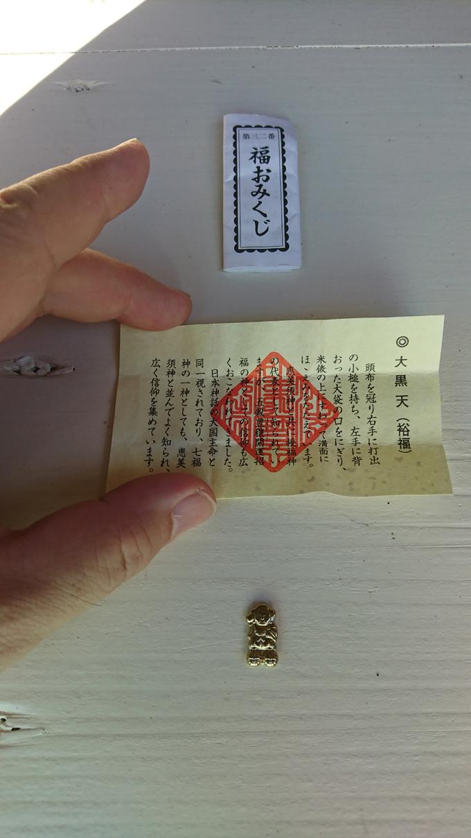 ダイコクテンサマ1.jpg