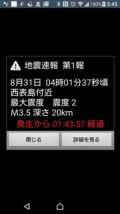 地震多い2.jpg