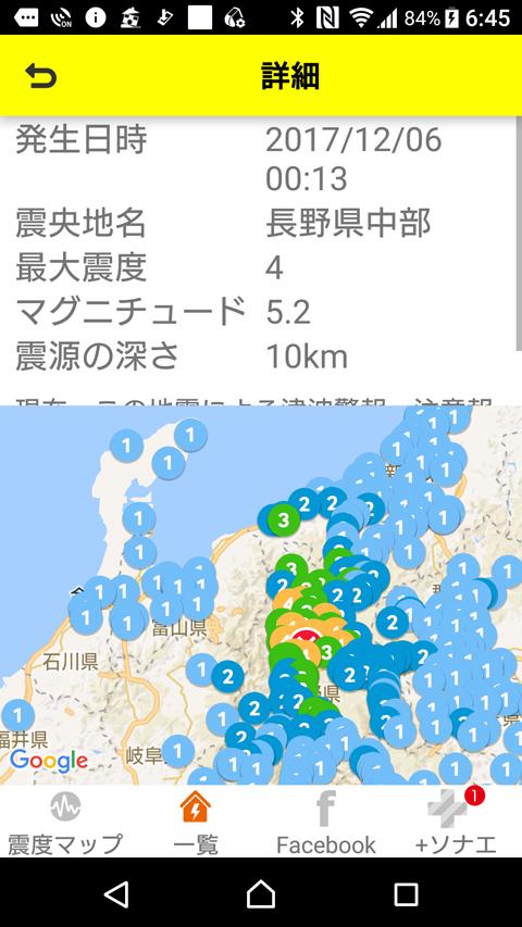 地震だ1.jpg