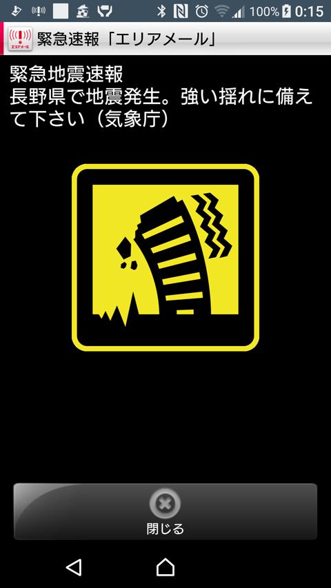地震だ2.jpg