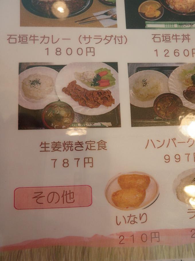 全日空側レストラン4.jpg