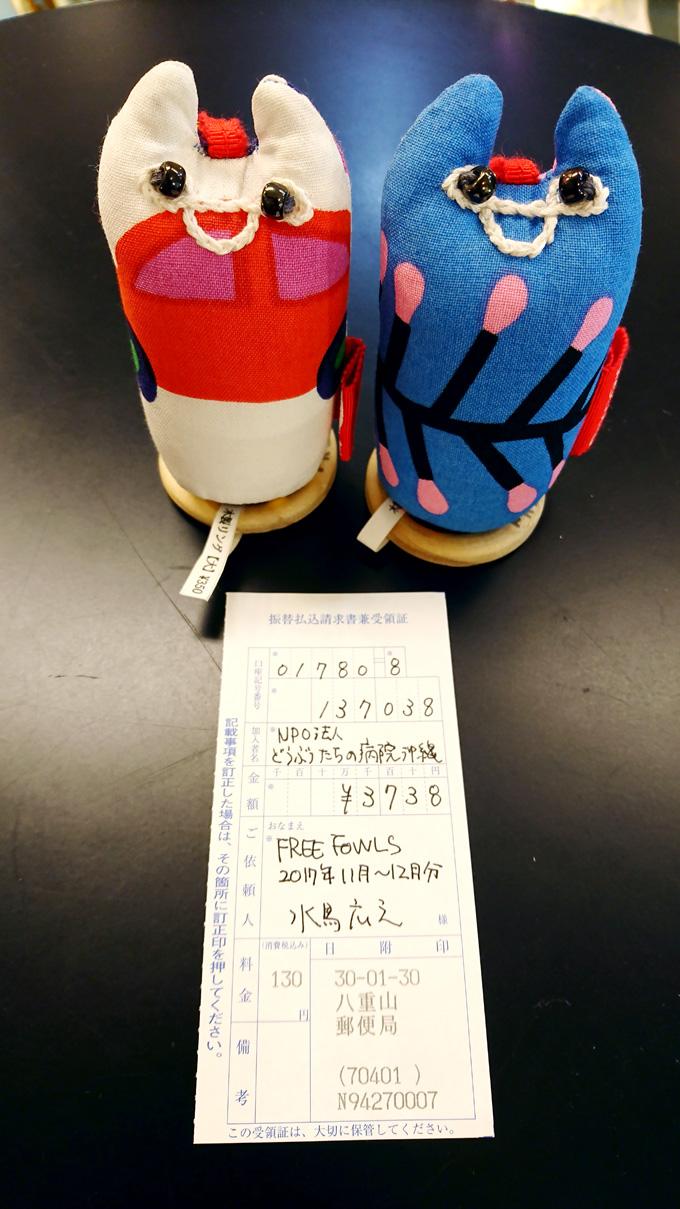 2月参りとヤマネコ募金7.jpg