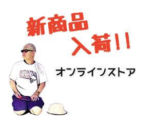 新商品入荷.jpg