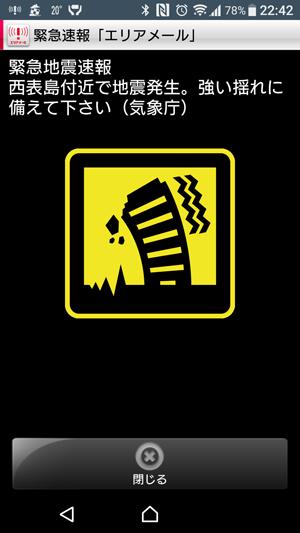 焼肉地震1.jpg
