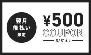 paidy_coupon_banner_b_03.jpg