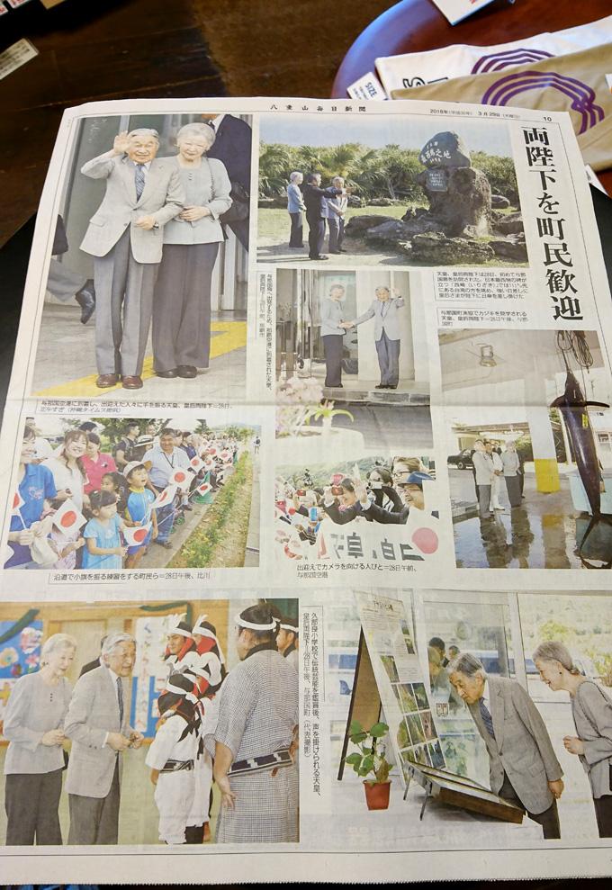 新聞天皇2.jpg