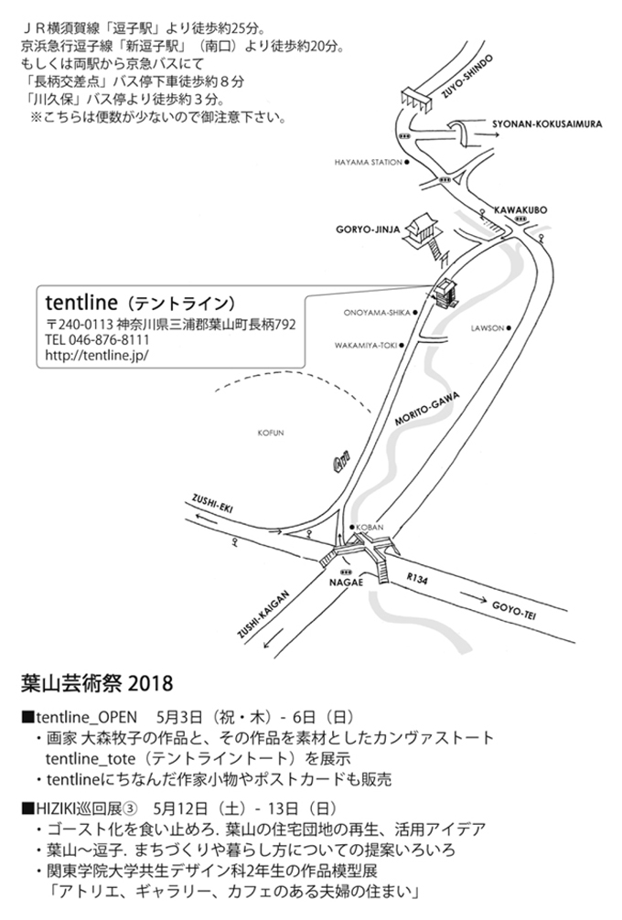 テントライン3.jpg