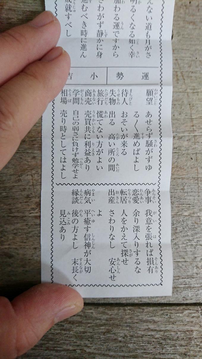 桃林寺クーポン2.jpg