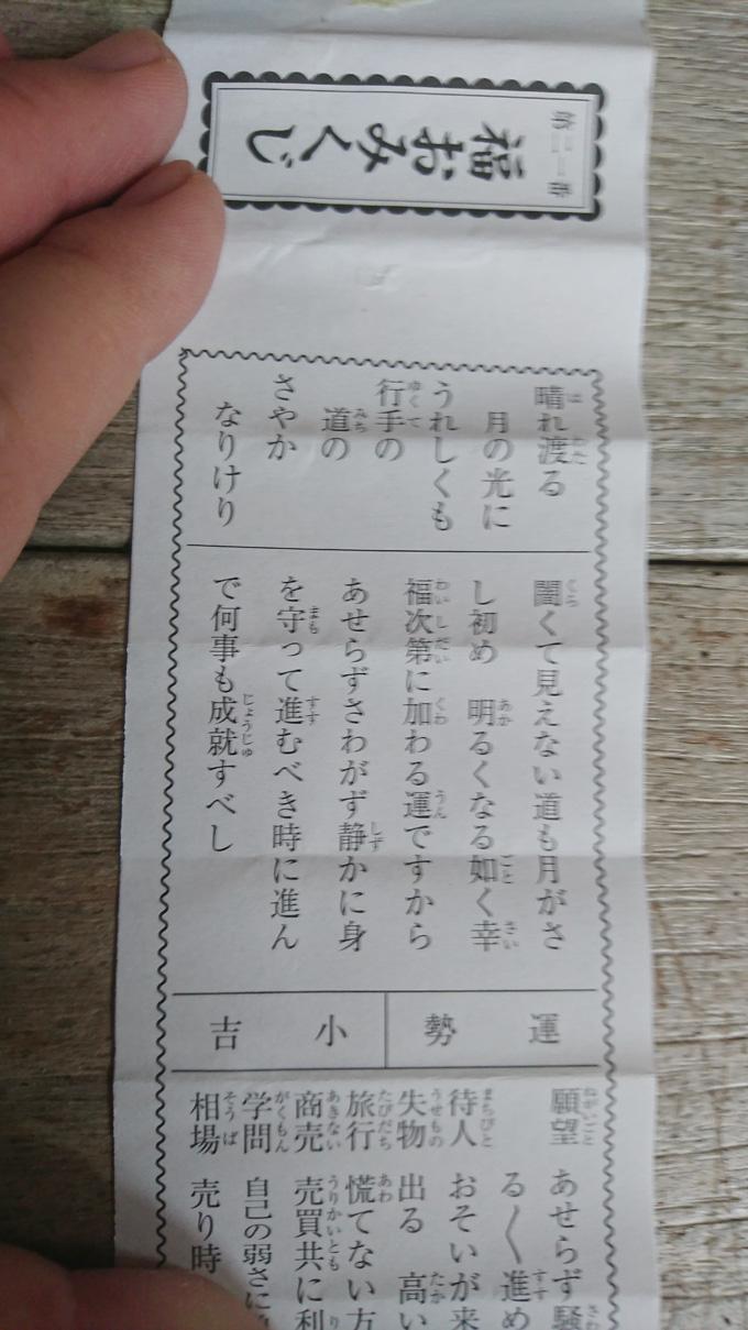 桃林寺クーポン3.jpg