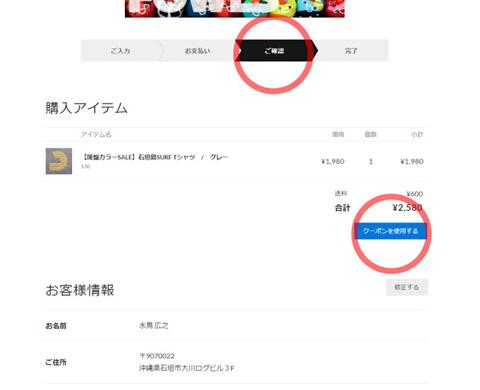 【小】クーポン入力 - コピー.jpg