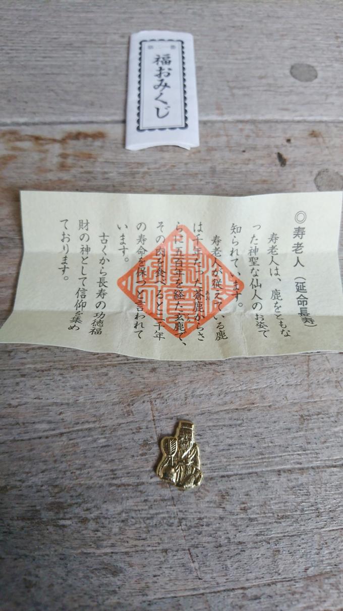 桃林寺クーポン5.jpg