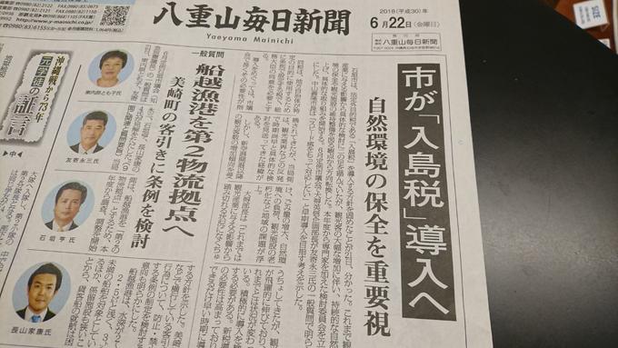 入島税.jpg