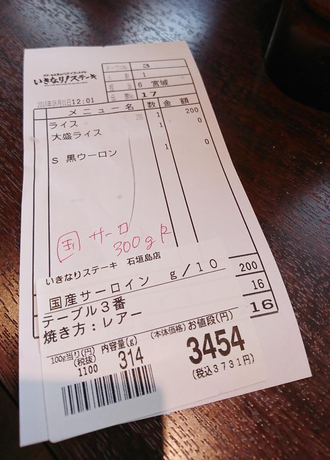 2000円アシスト2.jpg