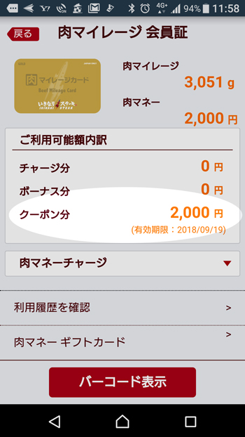 2000円アシスト8.jpg