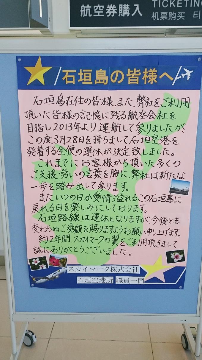 昔スカイマーク1.jpg