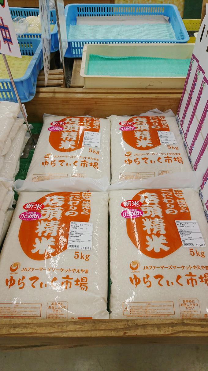 米買う1.jpg
