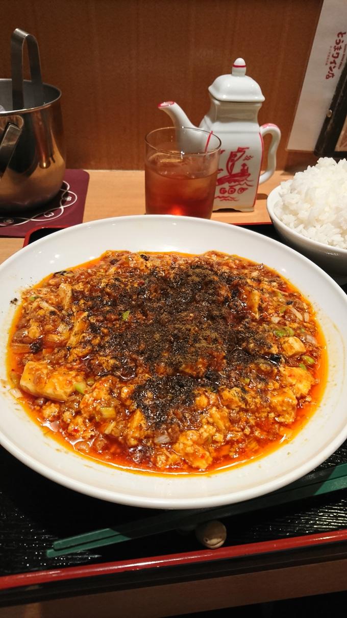 満月麻婆豆腐2.jpg