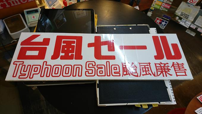 台風セールボード製作3.jpg