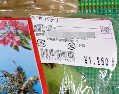 高すぎバナナ3.jpg