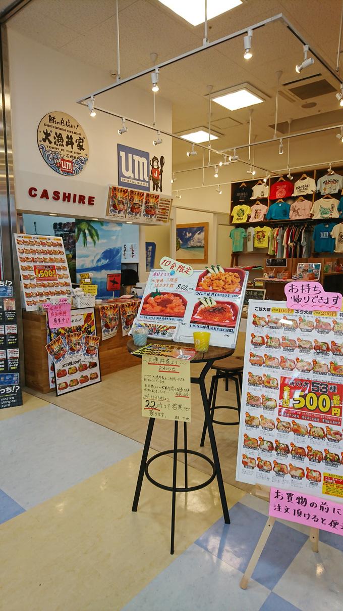海鮮丼4.jpg