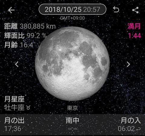 満月に誘われて1.jpg