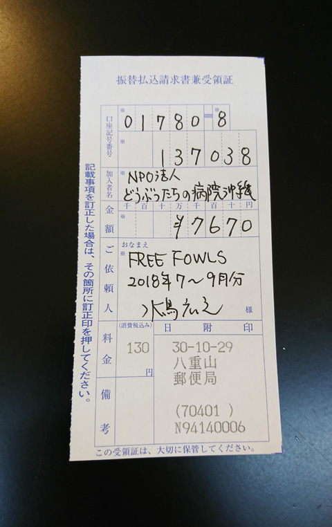 ヤマネコ募金9月.jpg
