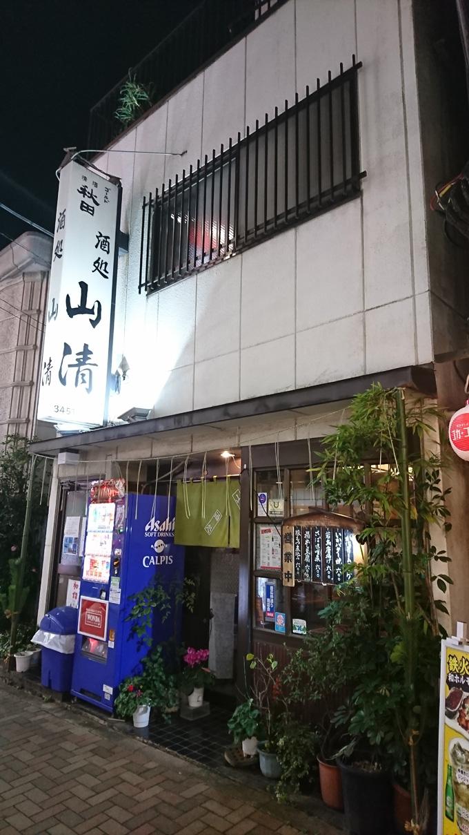 山清2.jpg