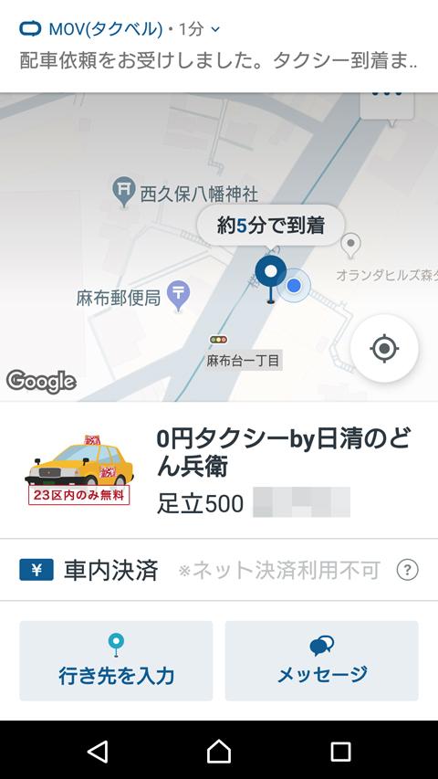 どん兵衛タクシー9.jpg